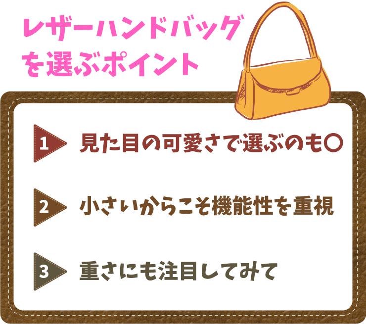 レザーハンドバッグのおすすめポイント