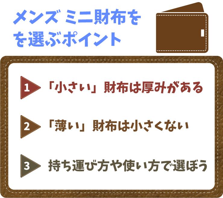 メンズミニ財布を選ぶポイント